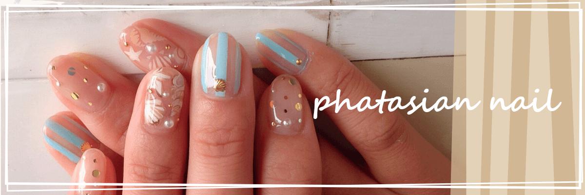 phatasian nail